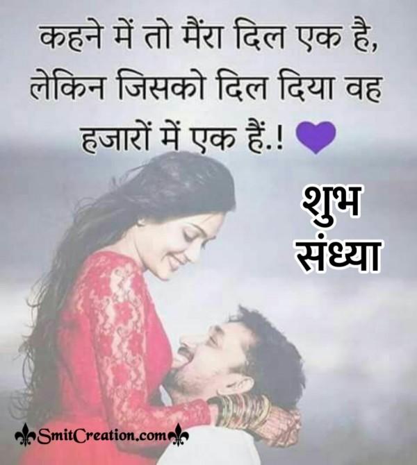 Shubh Sandhya Mera Dil Ek Hai