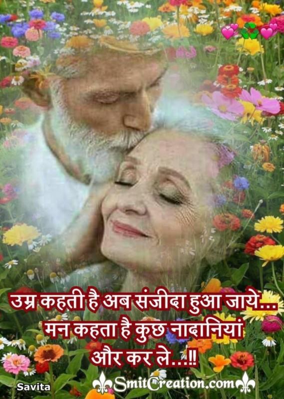Umr Kahti Hai Ab Sanjeeda Hua Jay