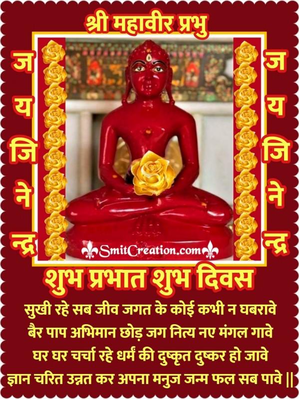 Shubh Prabhat Jai Jinendra