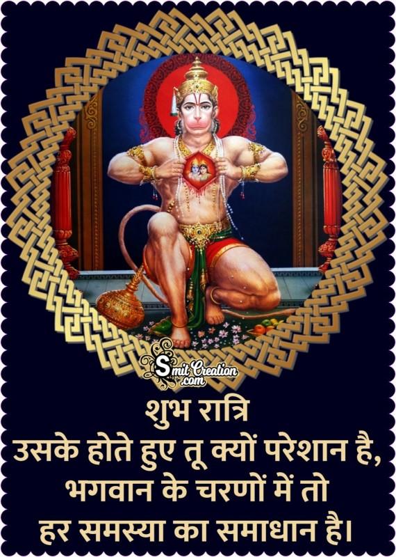 Shubh Ratri Bhagwan