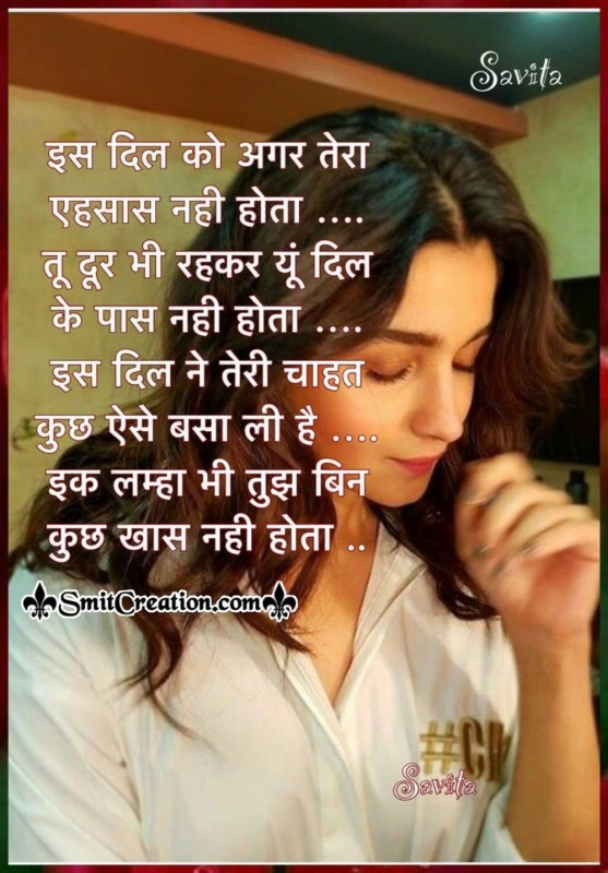Is Dil Ko Agar Tera Ehsaas Nahi Hota