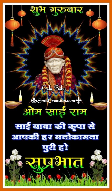Good Morning Thursday Om Sairam