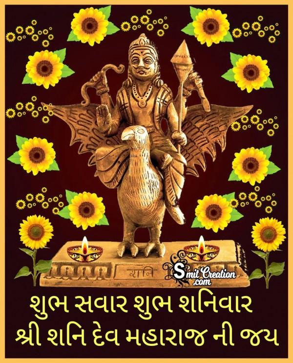 Savar Shanivar Shanidev