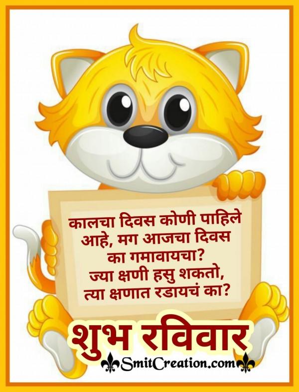 Shubh Ravivar – Kalcha Diwas Koni Pahile Aahe