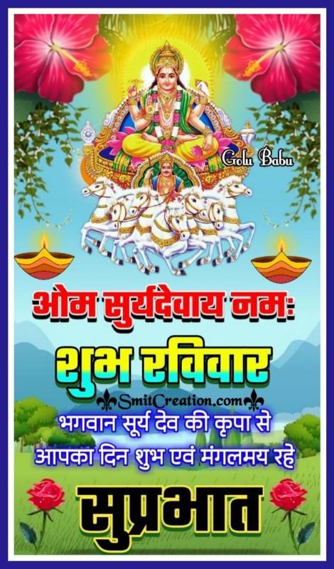 Shubh Ravivar Om Surydevay Namah