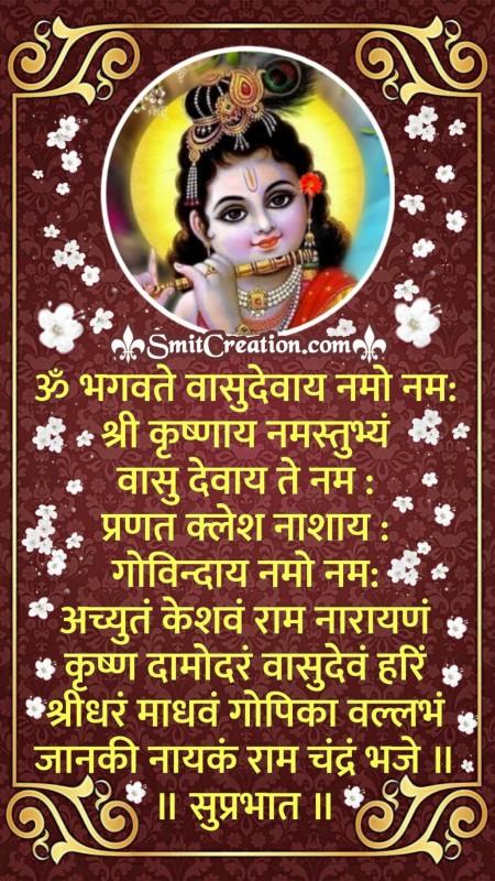 Suprabhat Om Namo Bhagvate Vasudevay