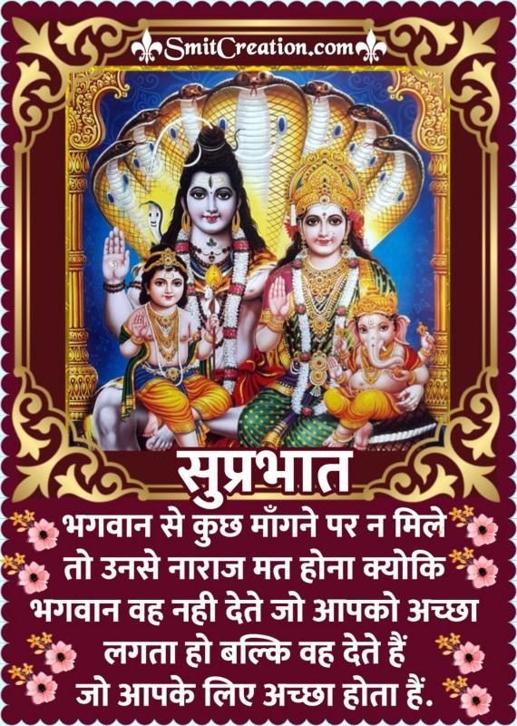 Suprabhat Shiv Bhagavan Suvichar