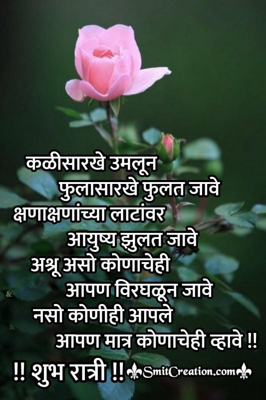 Shubh Ratri Fula Sarkhe Fulat Jave