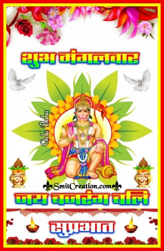 Shubh Mangalvar Jai Bajarangbali