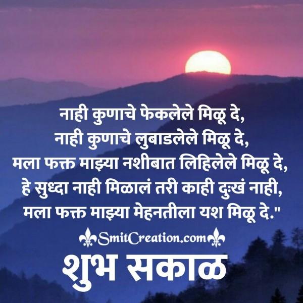 Shubh Sakal Mazya Mehanatila Yash Milu De