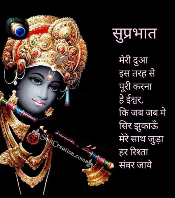 Suprabhat Krishna