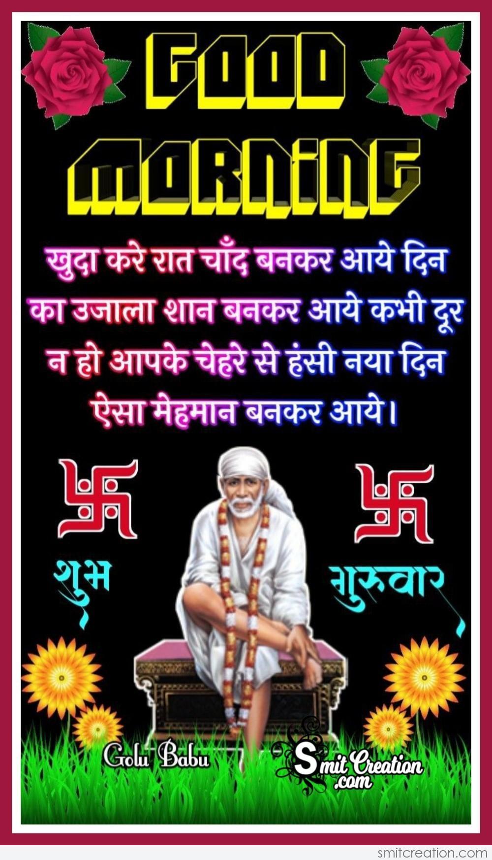 Good Morning Shubh Guruvar - SmitCreation.com