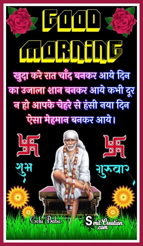 Shubh Guruvar