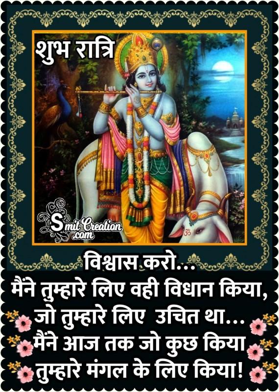 Shubh Ratri Krishna Quote