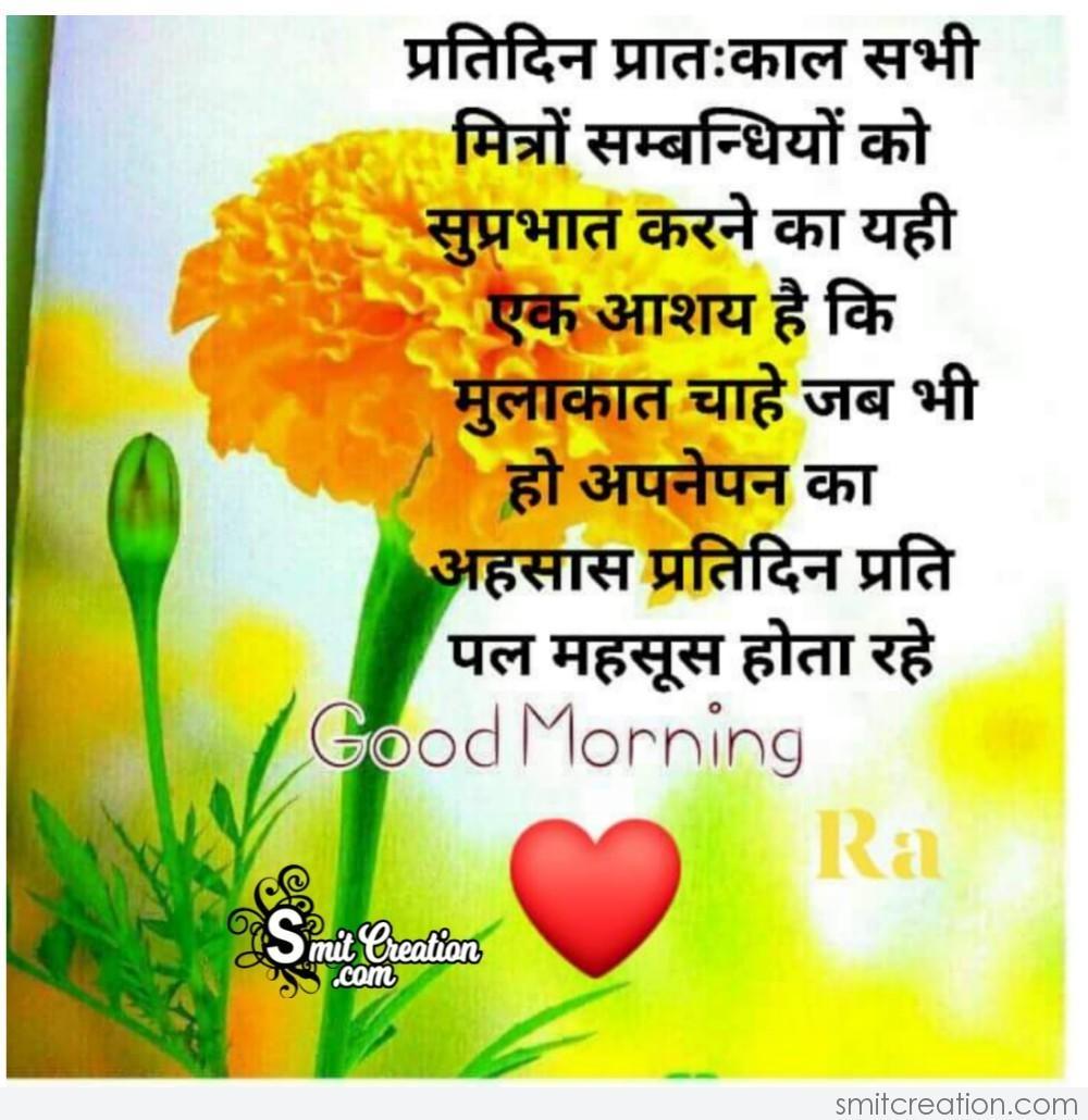 Good Morning Hindi Messages (गुड मोर्निंग हिंदी संदेश ...