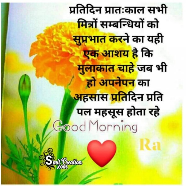 Good Morning Mitro