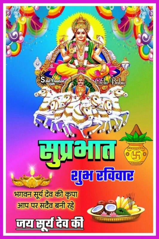 Shubh Ravivar Surya Dev