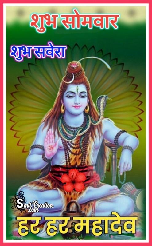 Good Morning Monday Shiva Mahadev