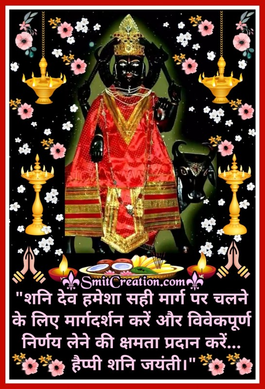 Happy Shani Jayanti Hindi Wishes