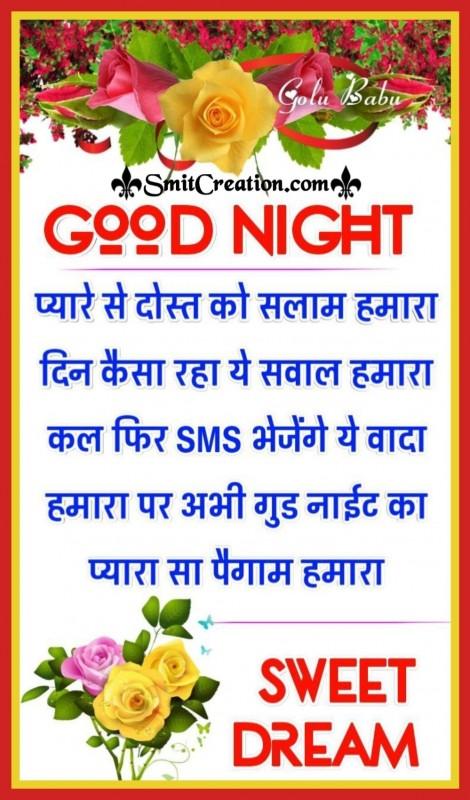 Good Night Dost