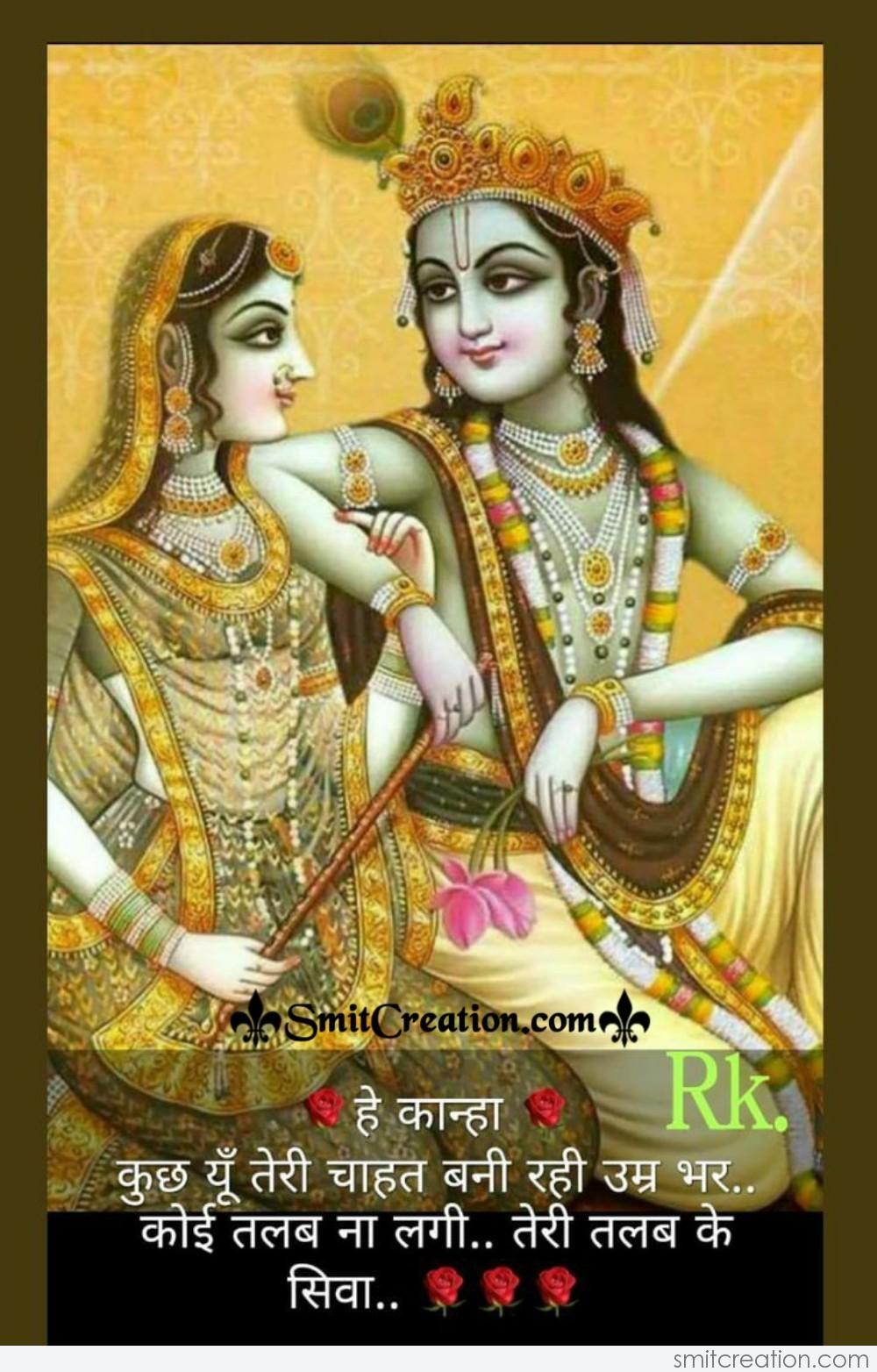 Radha Krishna Status in HIndi Pictures and Graphics