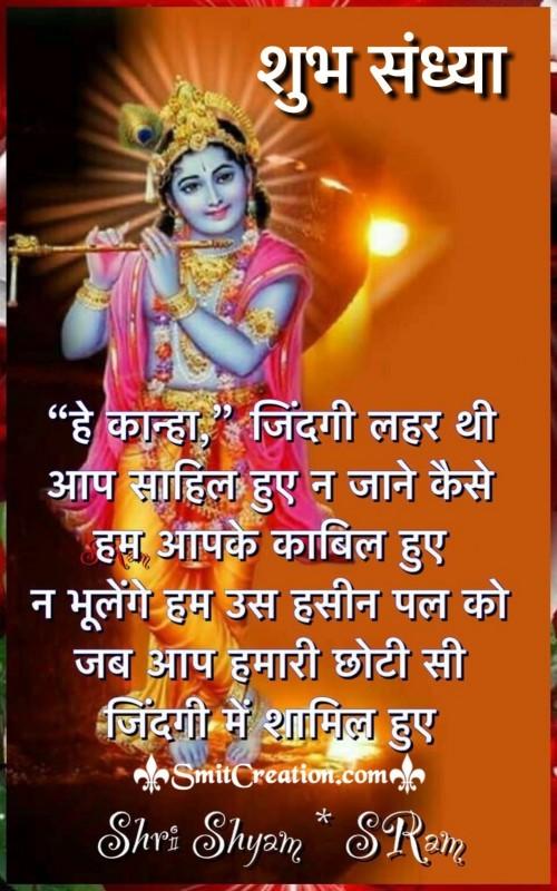 Shubh Sandhya Kanha Shayari