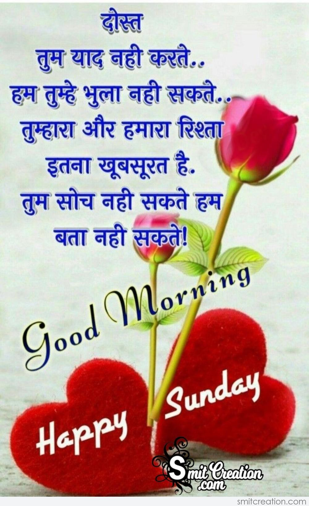 Good Morning Happy Sunday Dost Smitcreation Com
