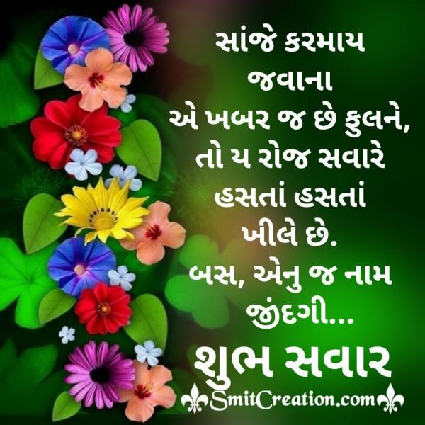 Shubh Savar Flower Suvichar