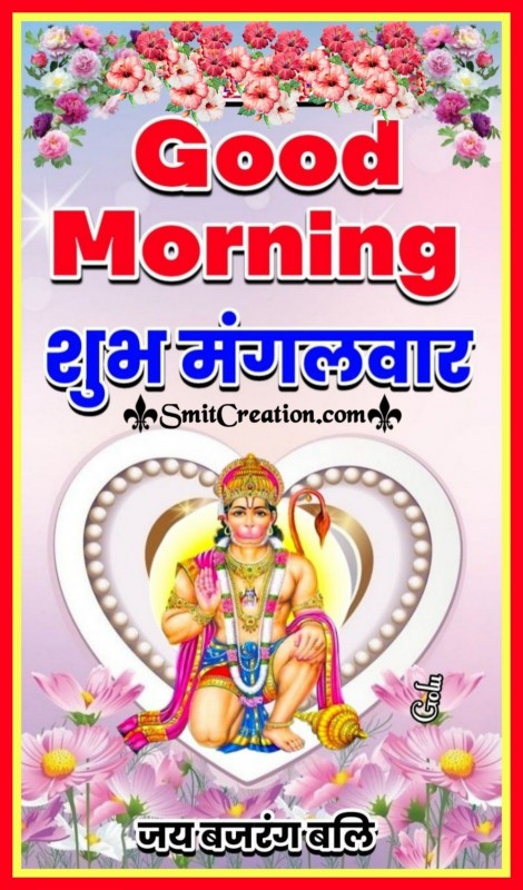 Good Morning Shubh Mangalvar