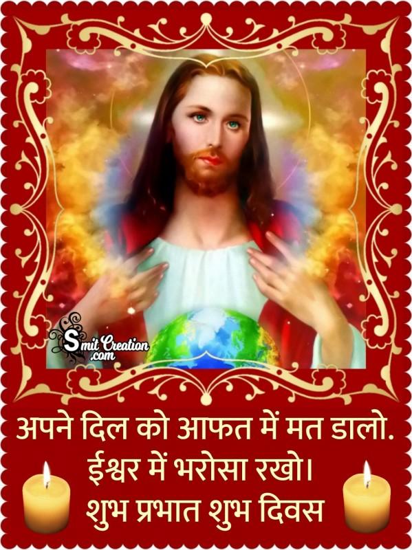 Shubh Prabhat Ishwar Me Bharosa Rakho