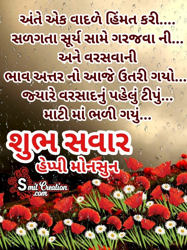 Shubh Savar Happy Monsoon