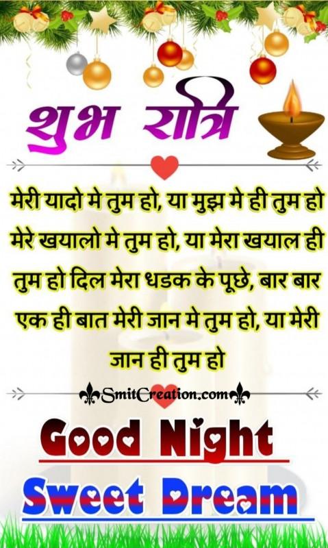 Shubh Ratri Romentic Shayari