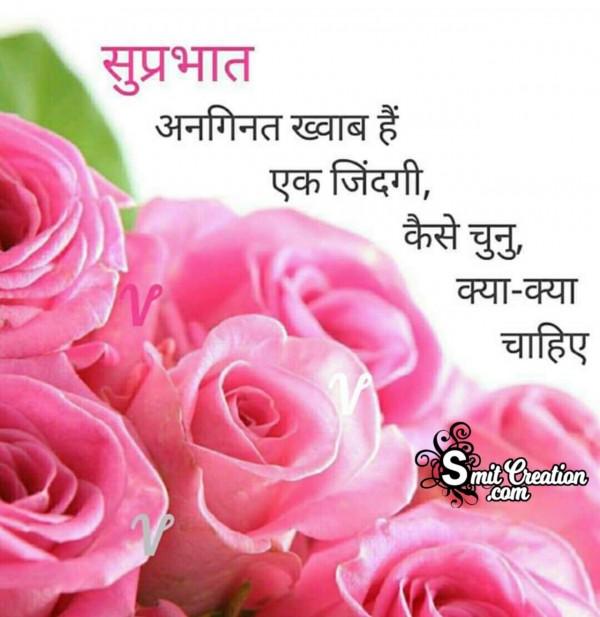 Suprabhat Khwab Status