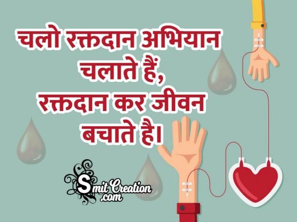 Chalo Raktdan Abhiyaan Chalate Hai