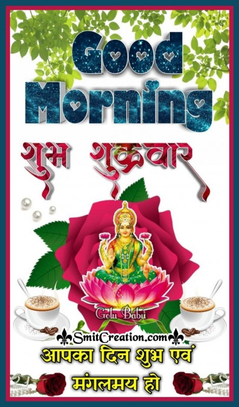 Good Morning Shubh Shukravar