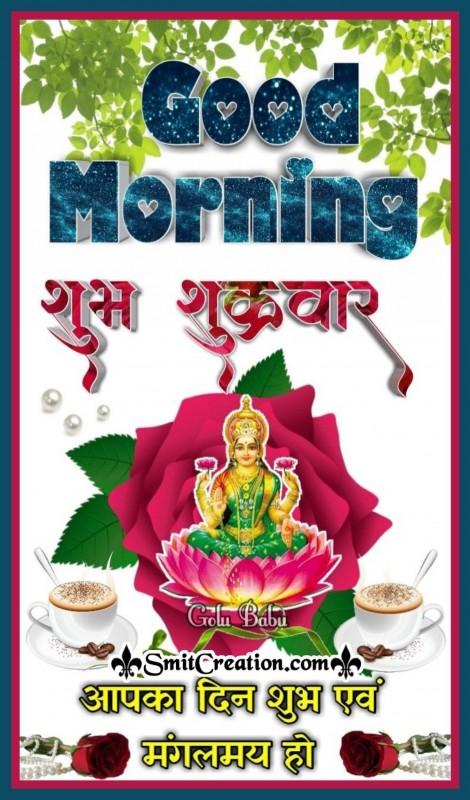 Good Morning Shubh Shukravar
