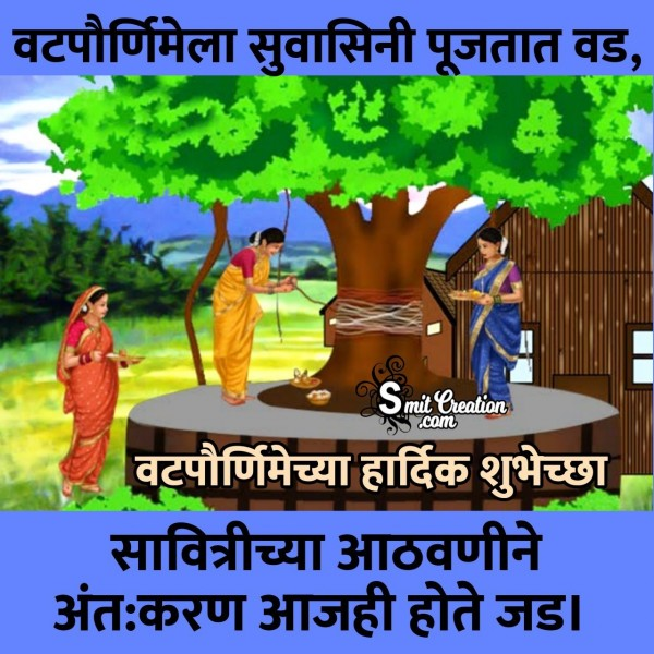 Vat Purnima Hardik Shubhechchha  IMAGES, GIF, ANIMATED GIF, WALLPAPER, STICKER FOR WHATSAPP & FACEBOOK