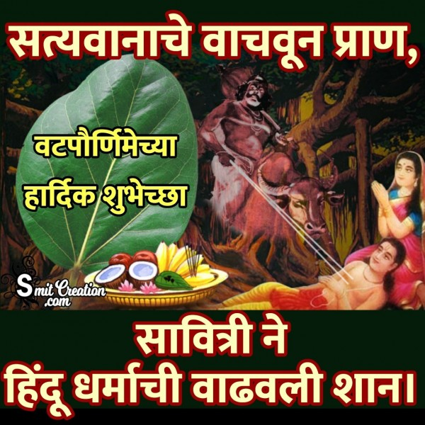 Vat Purnima Marathi Shubhechchha  IMAGES, GIF, ANIMATED GIF, WALLPAPER, STICKER FOR WHATSAPP & FACEBOOK