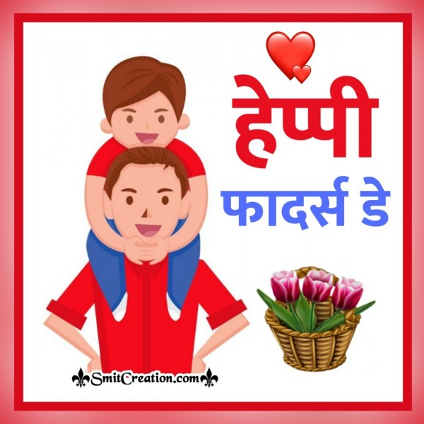 Happy Father's Day Hindi Card
