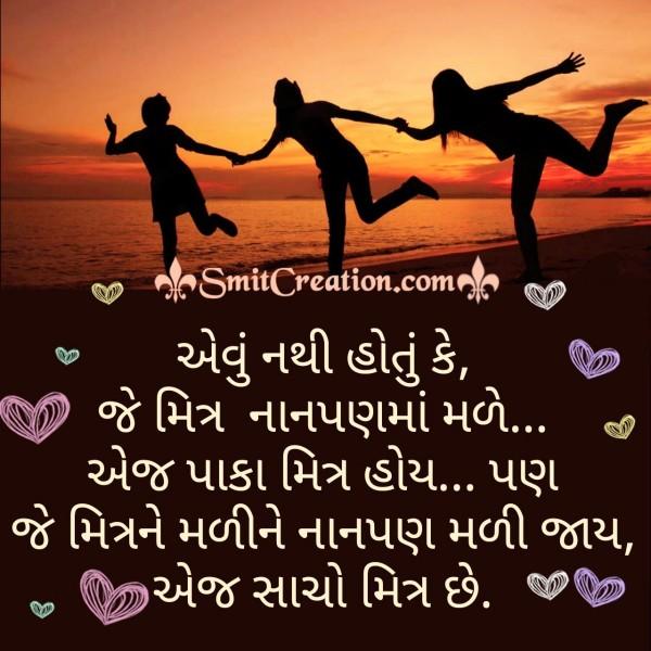 Aj Sacho Mitr Chhe