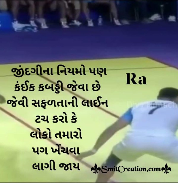Zindgi Na Niyamo Pan Kabaddi Jeva Chhe