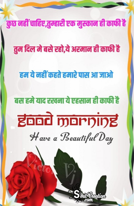 Good Morning Beautiful Shayari