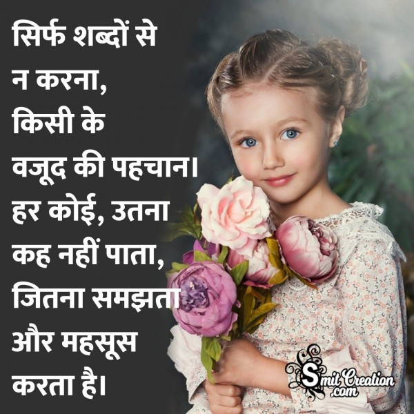 Hindi Anmol Suvichar Quote
