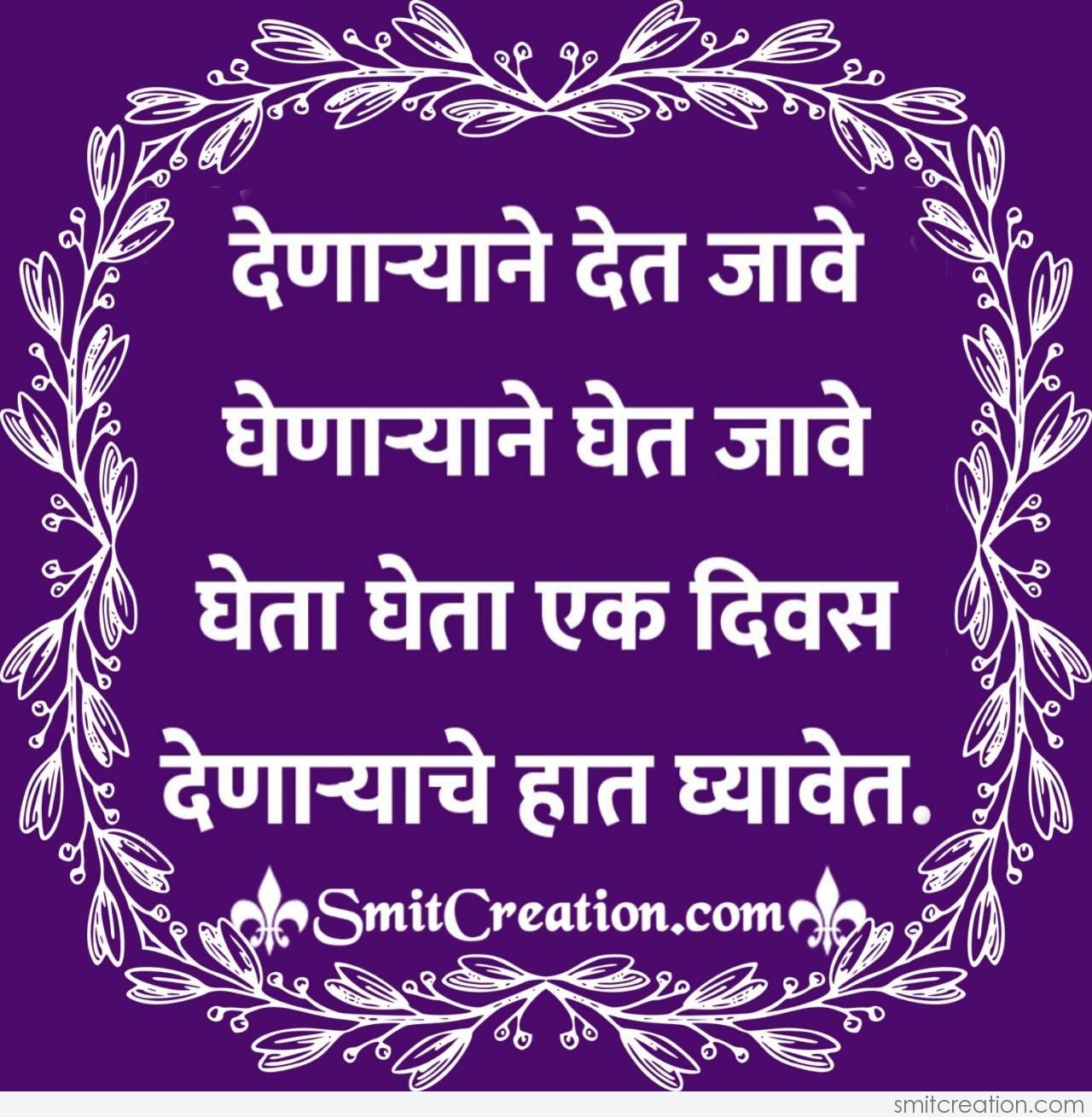 Marathi Shayari (मराठी शायरी) Pictures and