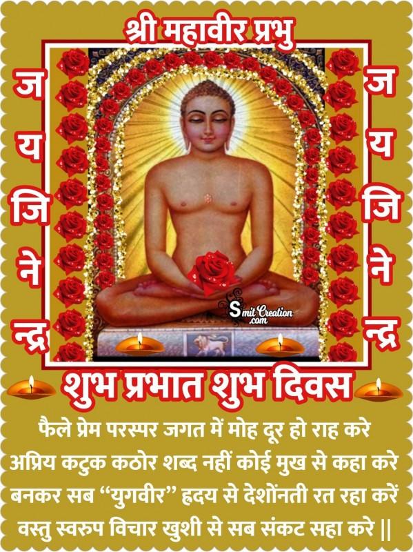 Shubh Prabhat Shree Mahaveer Prabhu