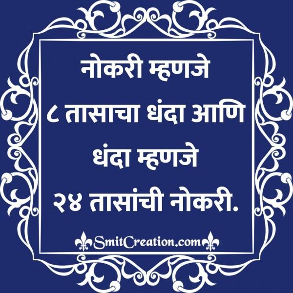 Nokri Mahnje 8 Tasacha Dhanda