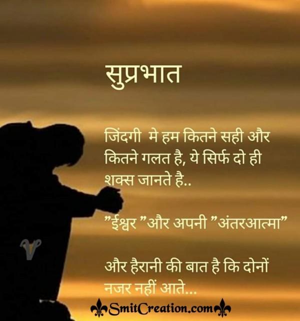 Suprabhat Status Ishwar