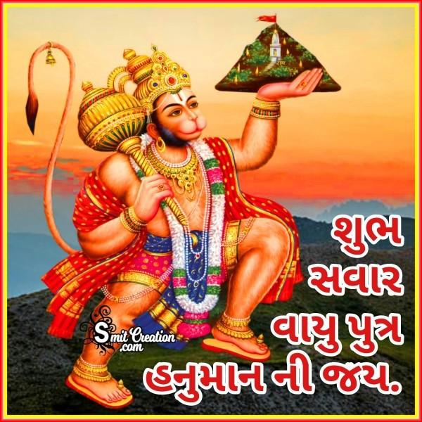 Shubh Savar Vayu Putr Hanuman