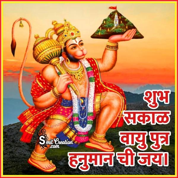 Shubh Sakal Hanuman