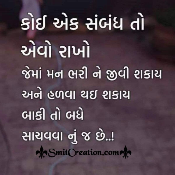 Sambandh Gujarati Quote